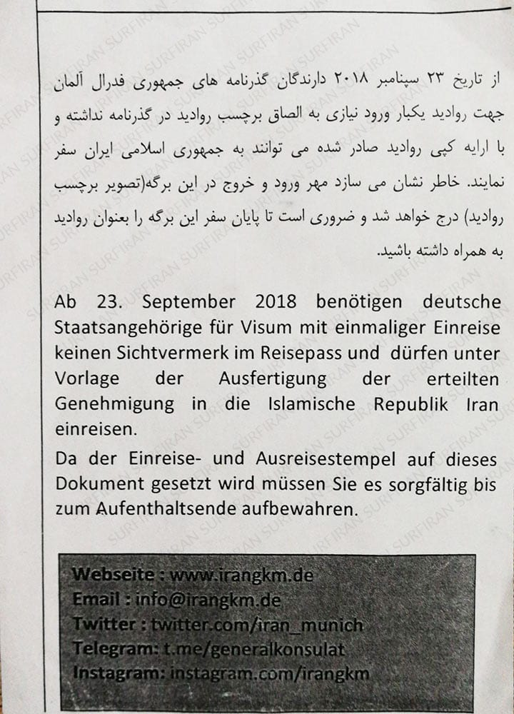 A note at the Iranian Embassy in Germany emphasizes that from September 23, 2018 passports of travellers entering Iran will not being stamped.